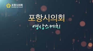 포항시의회, 포항지진 특별법 제정 국민청원 홍보나서