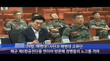 포항시의회, 신임 의장단 군부대 위문