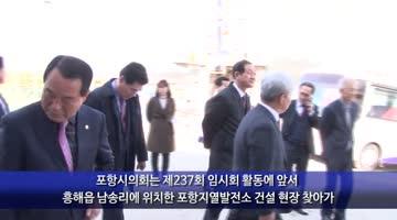 시의회, 포항지열발전소 현장점검