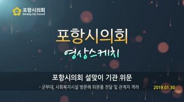 포항시의회 설맞이 기관 위문
