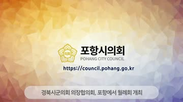 경북시군의회 의장협의회, 포항에서 월례회 개최