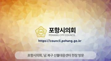 포항시의회, 남.북구 산불대응센터 현장 방문
