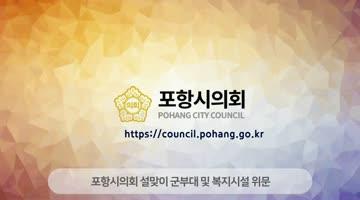포항시의회 설맞이 군부대 및 복지시설 위문