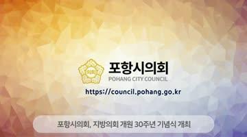 포항시의회, 지방의회 개원 30주년 기념식 개최